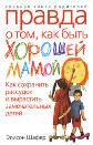В центральной библиотеке имени В.Т.Слипенчука села Черниговка состоялся праздничный вечер «Быть матерью – завидней доли нет…»