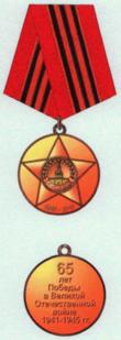 В поселении начали перерегистрацию лиц на получение юбилейной медали